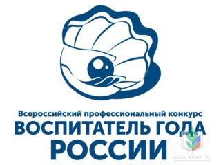 Лого воспитатель года