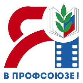 Профсоюз работников прокуратуры рф