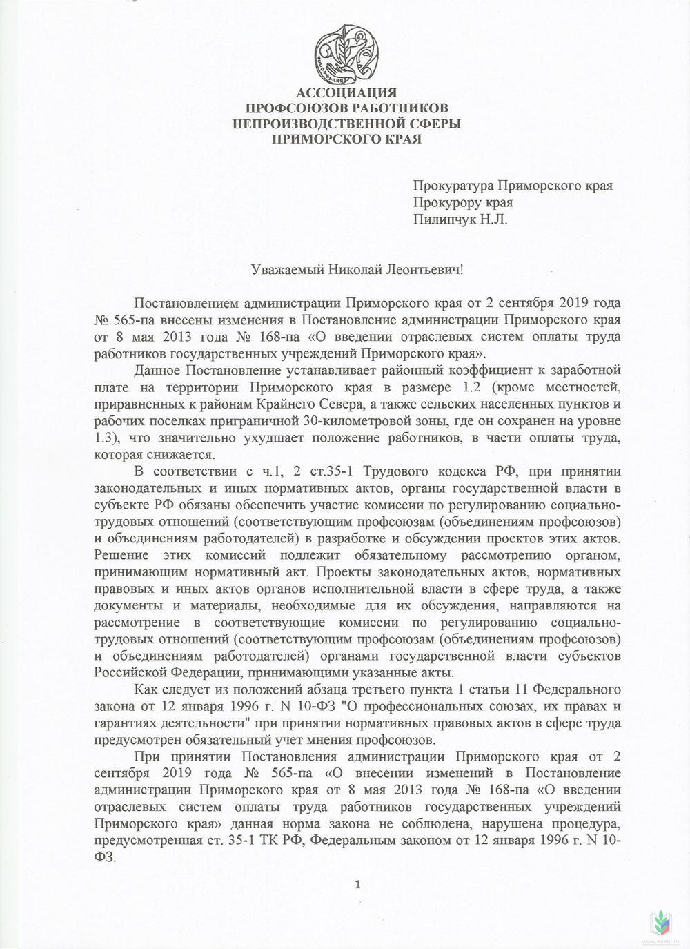 https://www.eseur.ru/Files/file10770.jpg