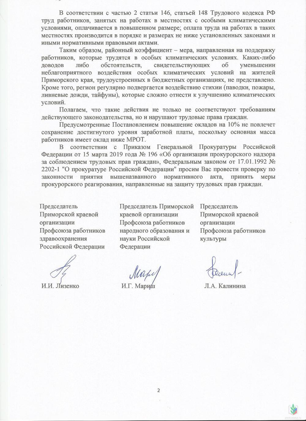 https://www.eseur.ru/Files/file10771.jpg
