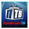 "Интерактивное телевидение ""Профсоюз-ТВ"""