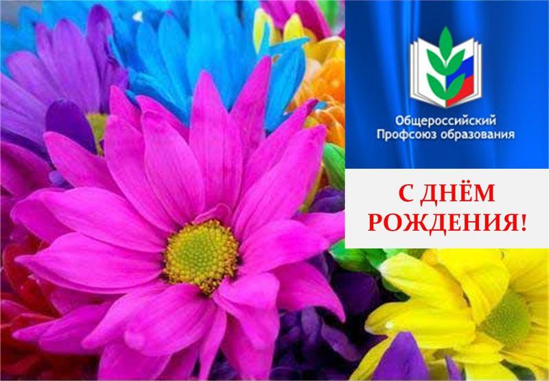открытка профсоюзу николаевым новые таланты